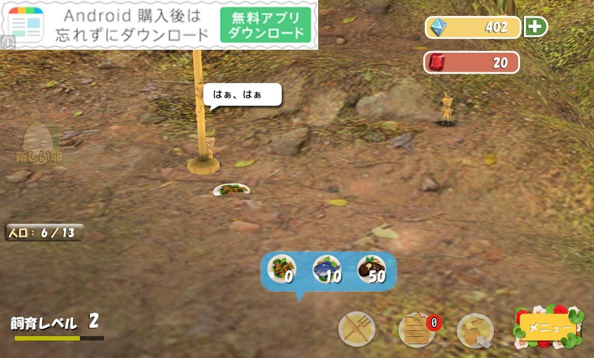 androidアプリ 新オヤジリウム攻略スクリーンショット2