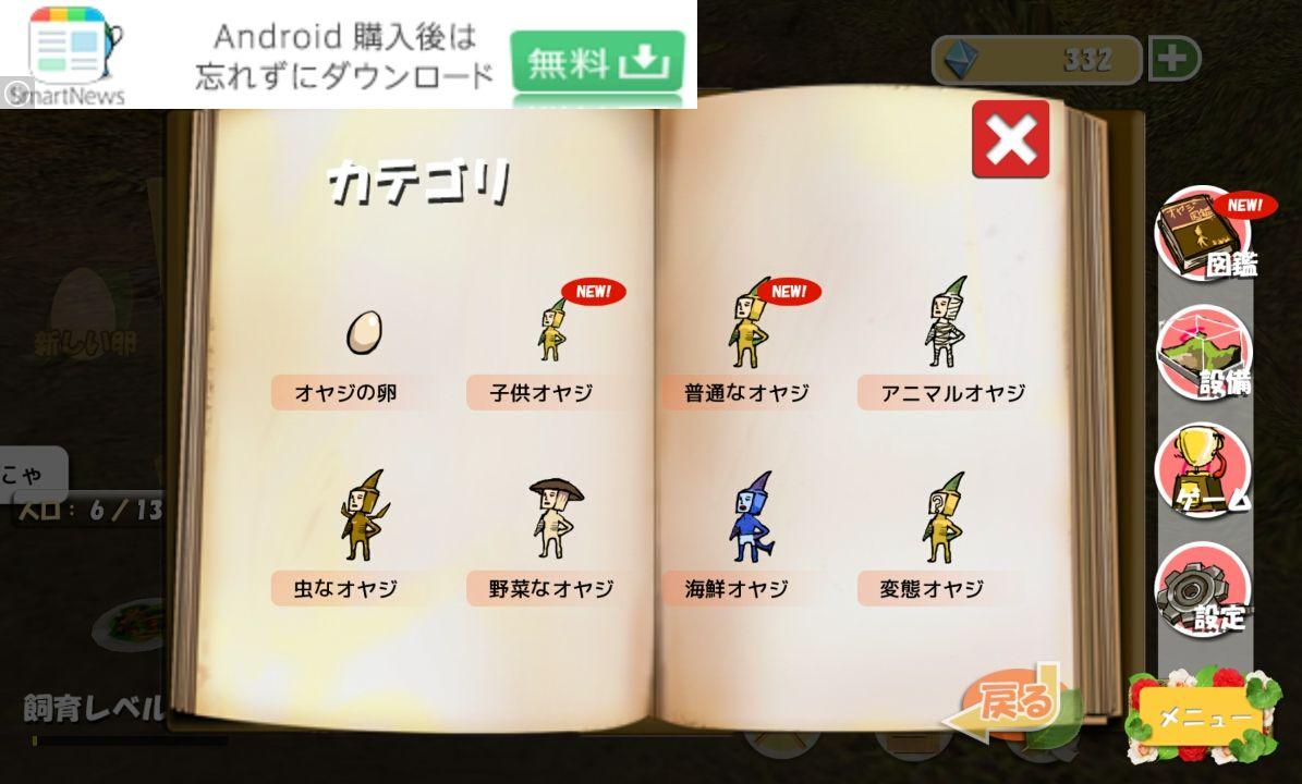androidアプリ 新オヤジリウム攻略スクリーンショット5