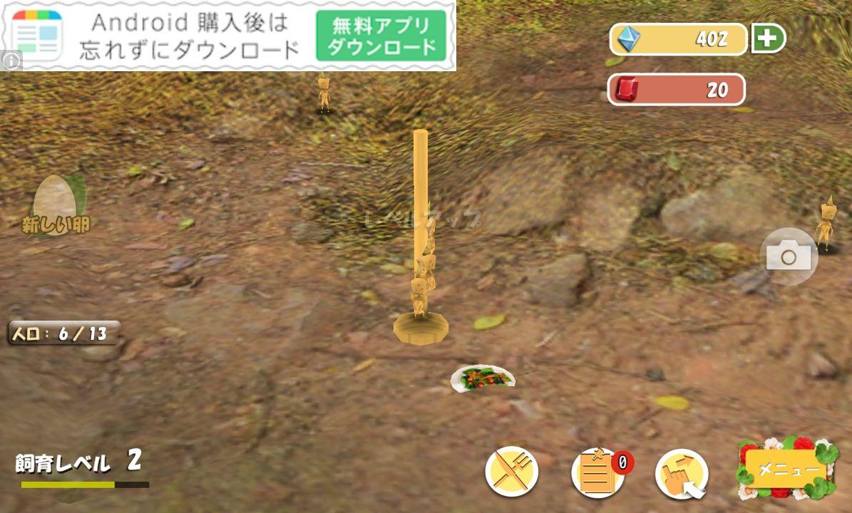 新オヤジリウム androidアプリスクリーンショット3