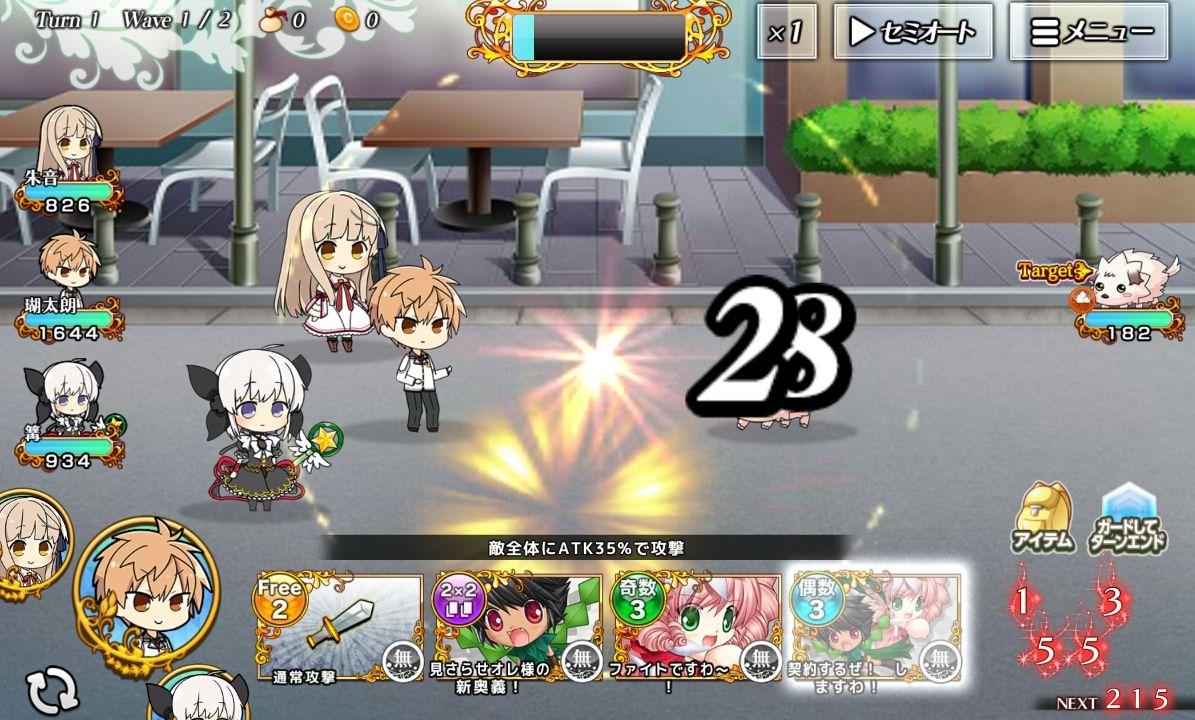 リライト イグニスメモリア(Rewrite IgnisMemoria) androidアプリスクリーンショット1