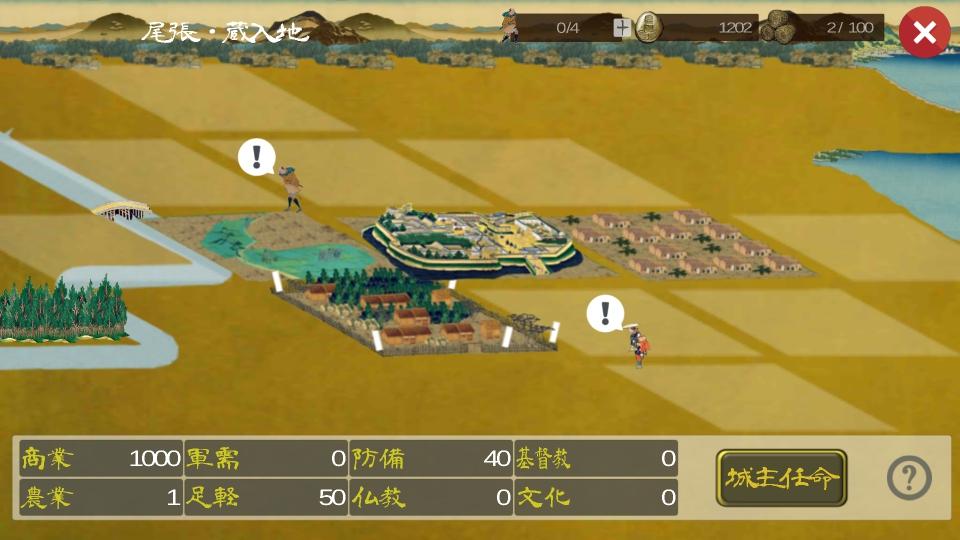 androidアプリ 合戦 -戦国絵巻-攻略スクリーンショット6