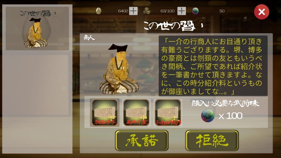 androidアプリ 合戦 -戦国絵巻-攻略スクリーンショット7