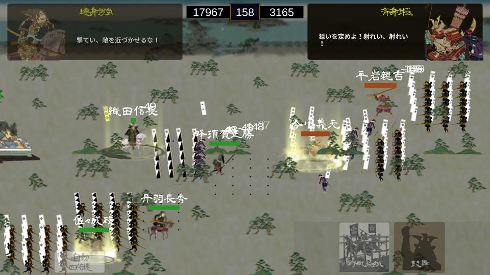 合戦 -戦国絵巻- androidアプリスクリーンショット1