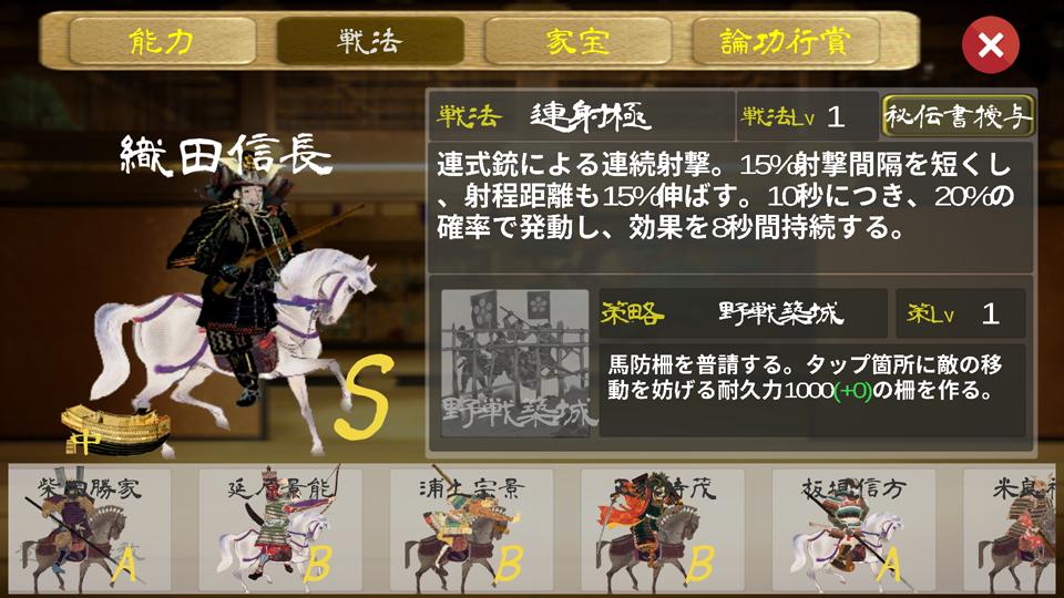 合戦 -戦国絵巻- androidアプリスクリーンショット3