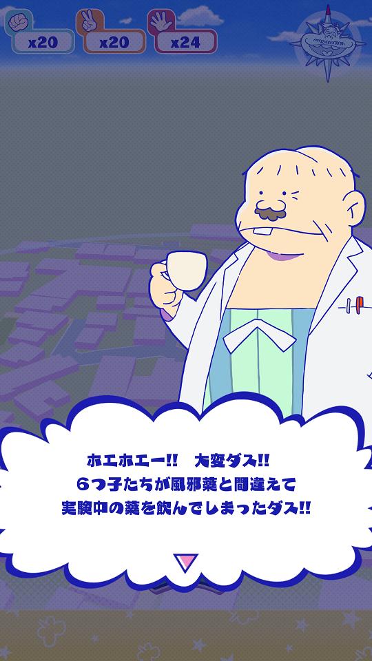androidアプリ おそ松さんぽ攻略スクリーンショット1