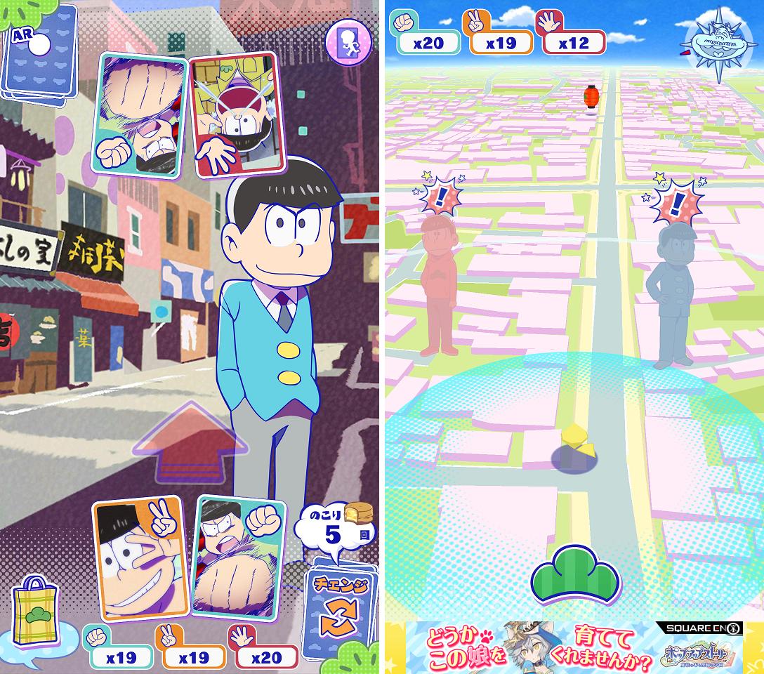 おそ松さんぽ androidアプリスクリーンショット1