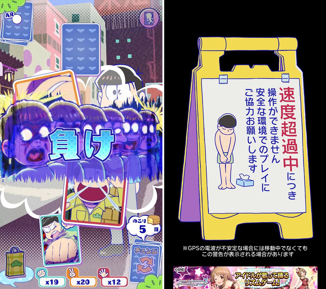 おそ松さんぽ androidアプリスクリーンショット2