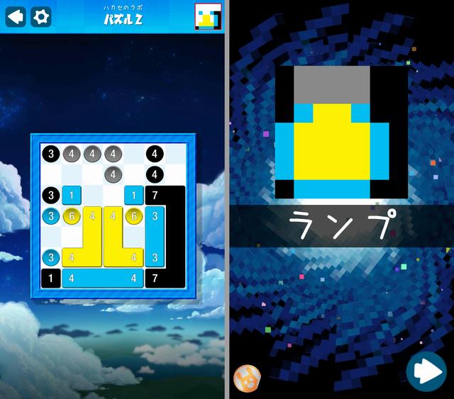 ピクセルラインDX androidアプリスクリーンショット1