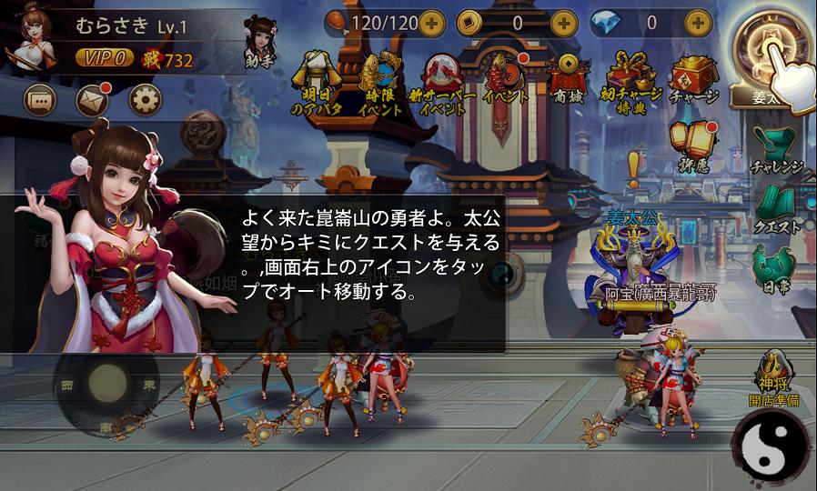 androidアプリ Battling封神攻略スクリーンショット3