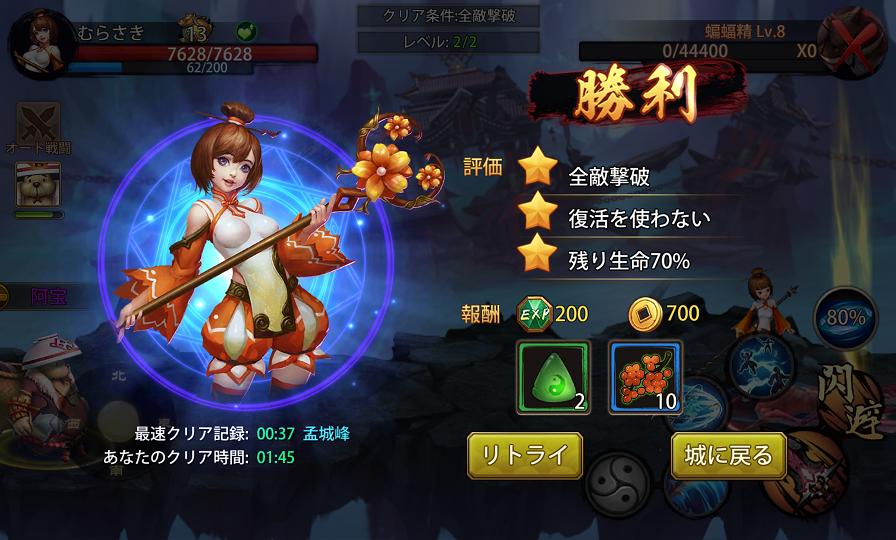 androidアプリ Battling封神攻略スクリーンショット5