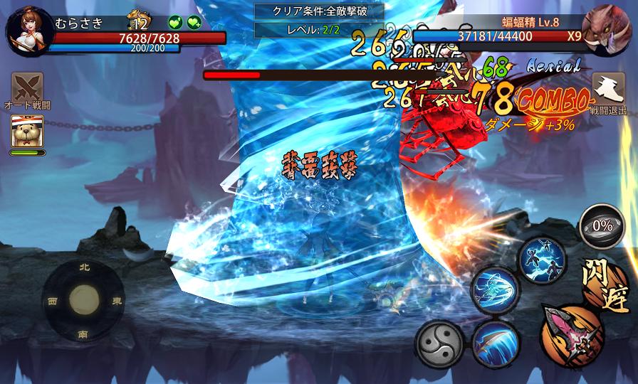 Battling封神 androidアプリスクリーンショット2