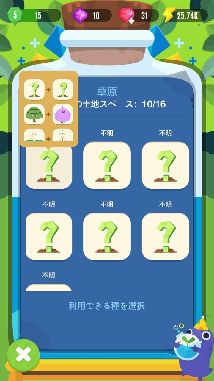 androidアプリ ポケットプラネッツ(Pocket Plants)攻略スクリーンショット1