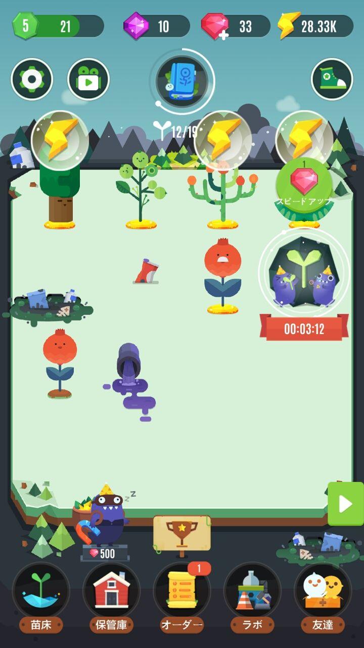 androidアプリ ポケットプラネッツ(Pocket Plants)攻略スクリーンショット2
