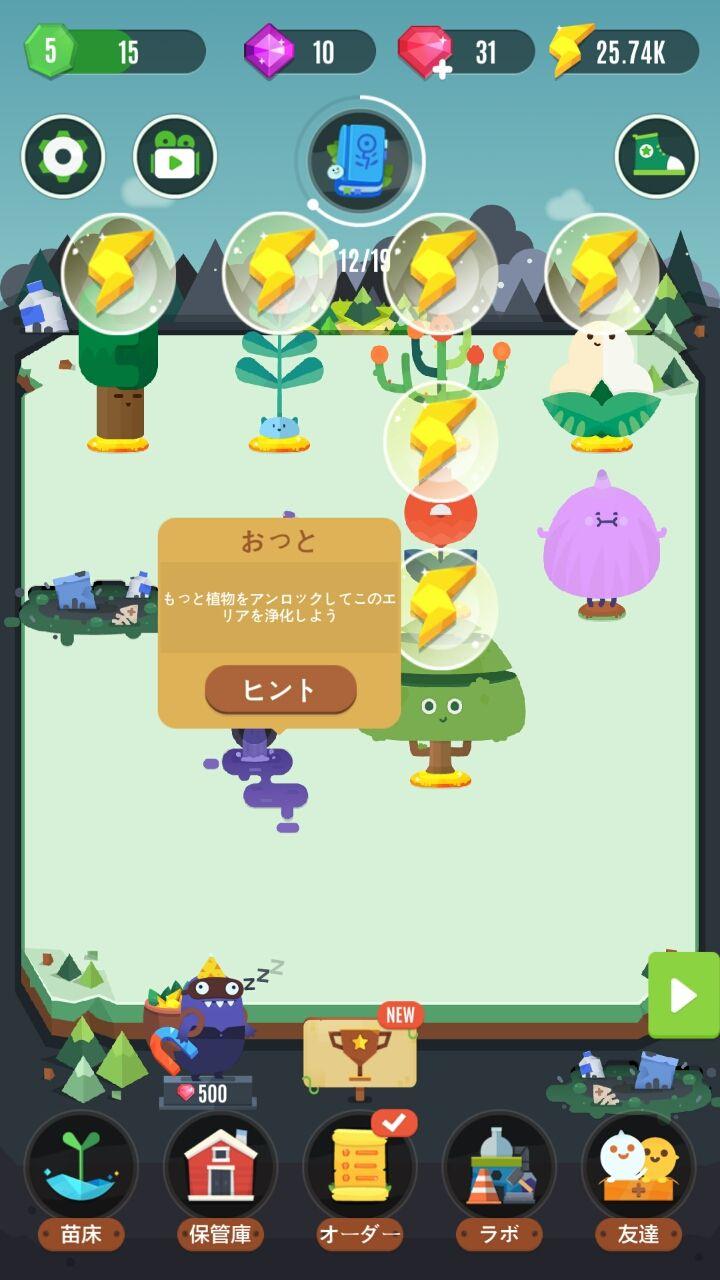 androidアプリ ポケットプラネッツ(Pocket Plants)攻略スクリーンショット4