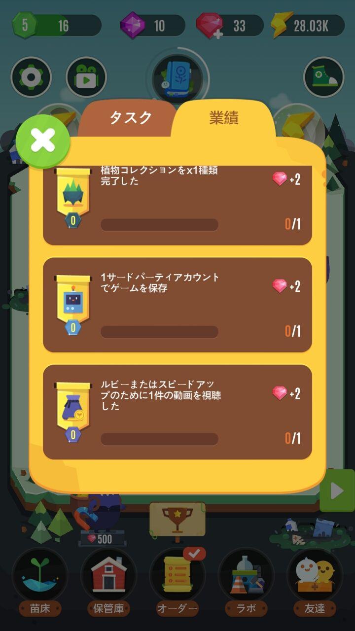 androidアプリ ポケットプラネッツ(Pocket Plants)攻略スクリーンショット5