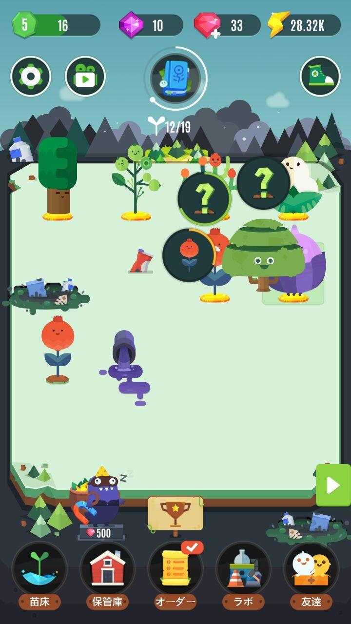 ポケットプラネッツ(Pocket Plants) androidアプリスクリーンショット1
