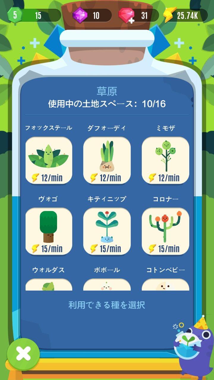 ポケットプラネッツ(Pocket Plants) androidアプリスクリーンショット2