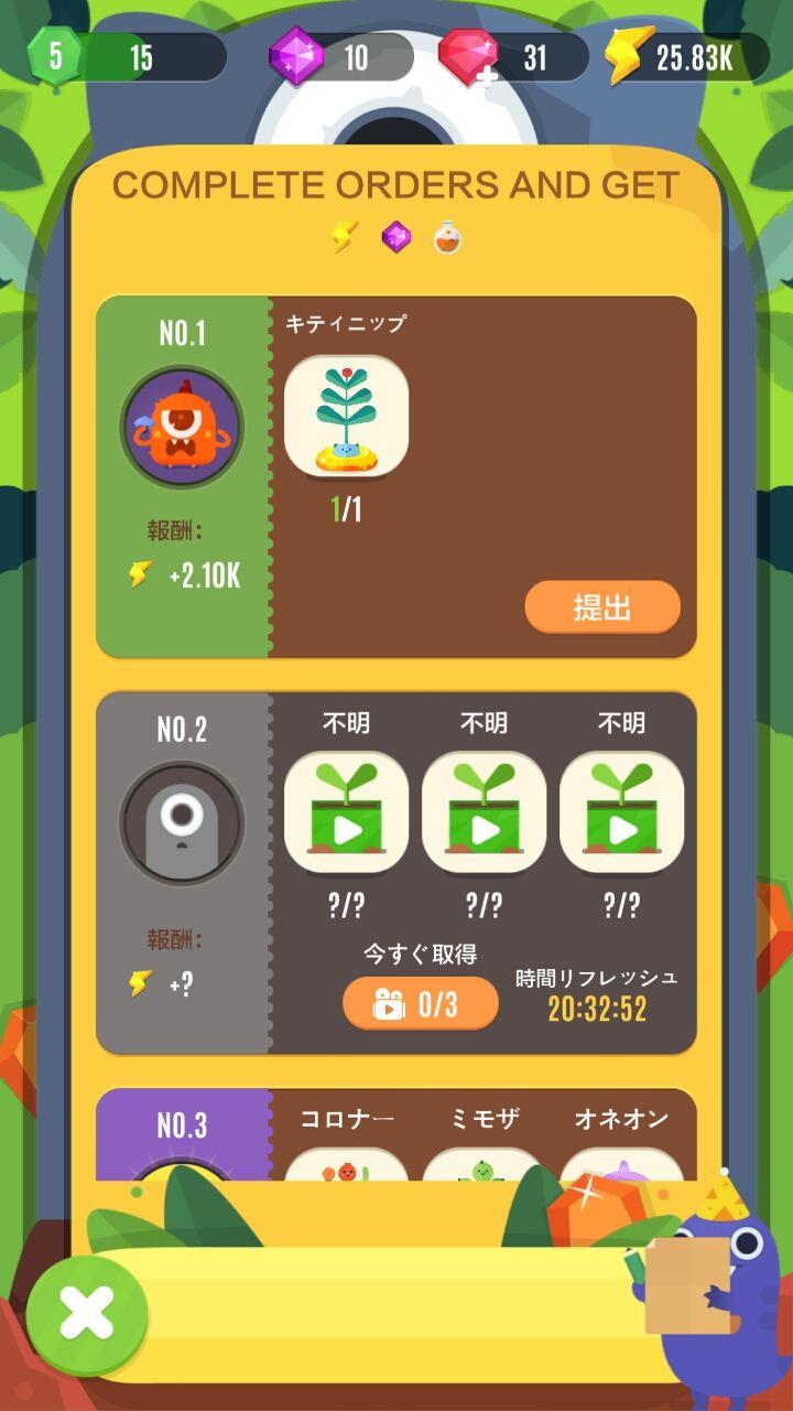 ポケットプラネッツ(Pocket Plants) androidアプリスクリーンショット3