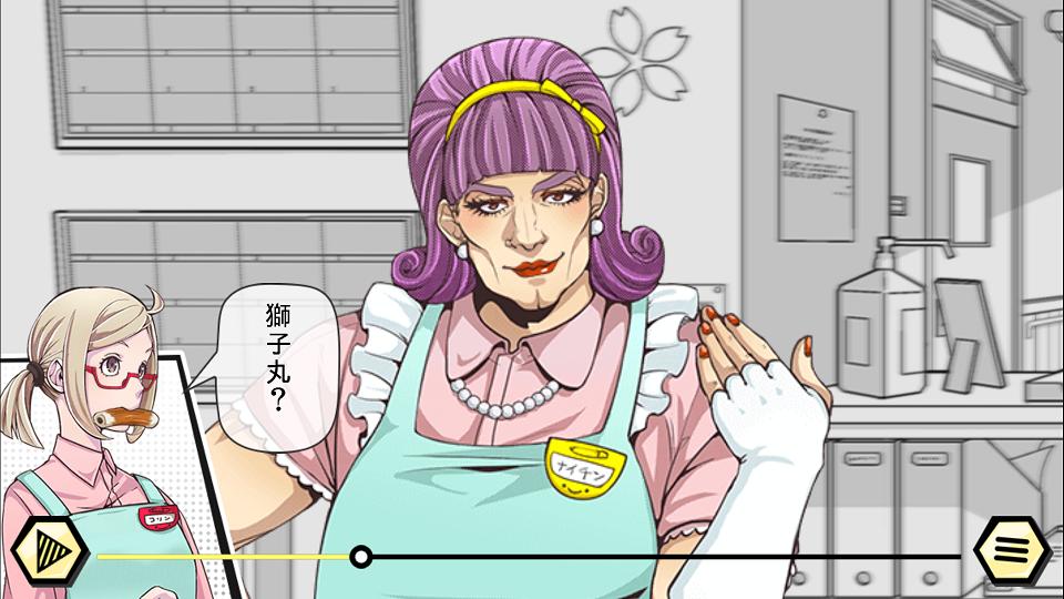 androidアプリ スマトリ〜なりすまし犯罪取締課〜攻略スクリーンショット3