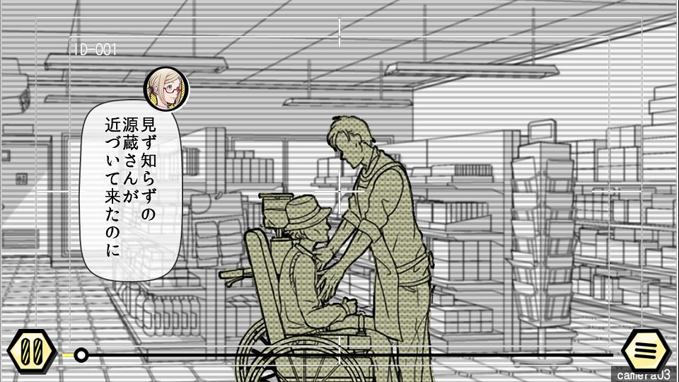 androidアプリ スマトリ〜なりすまし犯罪取締課〜攻略スクリーンショット7