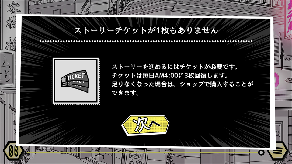 androidアプリ スマトリ〜なりすまし犯罪取締課〜攻略スクリーンショット8