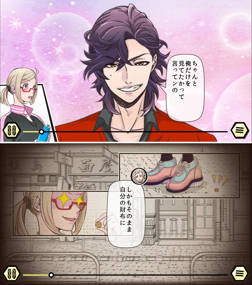 スマトリ〜なりすまし犯罪取締課〜 androidアプリスクリーンショット1