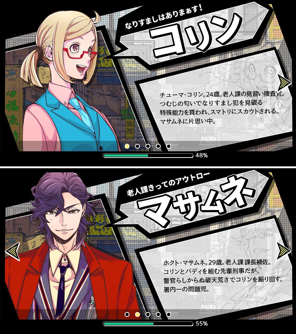 スマトリ〜なりすまし犯罪取締課〜 androidアプリスクリーンショット2