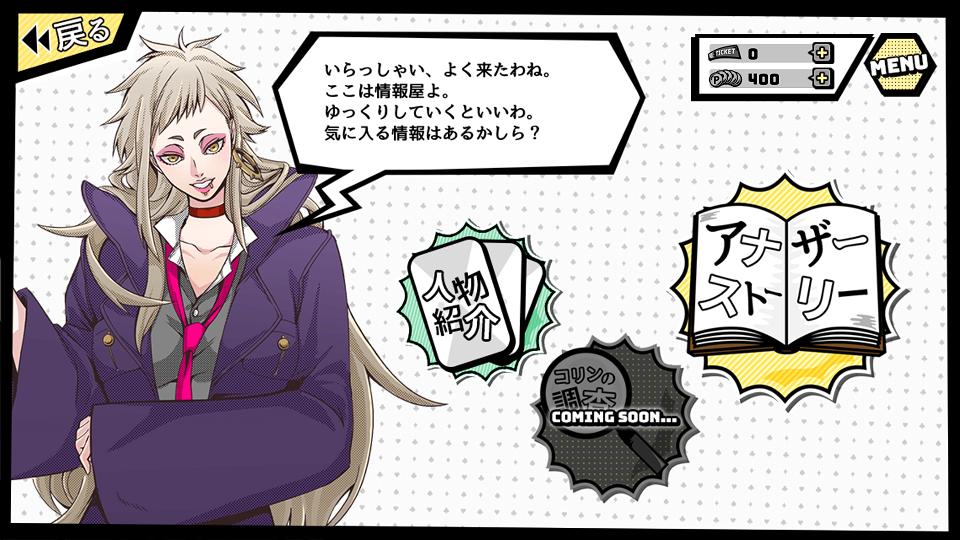 スマトリ〜なりすまし犯罪取締課〜 androidアプリスクリーンショット3