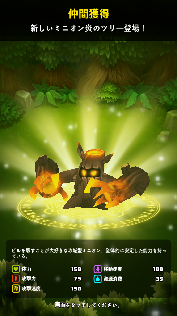 ミニオン&マジック(Minion & Magic) androidアプリスクリーンショット3