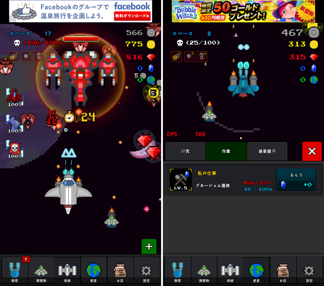 宇宙船の育成-宇宙征服 androidアプリスクリーンショット1