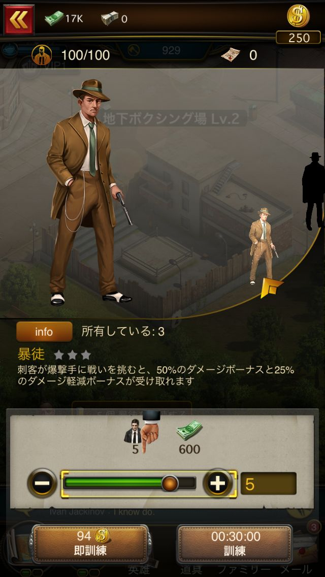 androidアプリ ゴッドファーザー(The Godfather Game)攻略スクリーンショット3