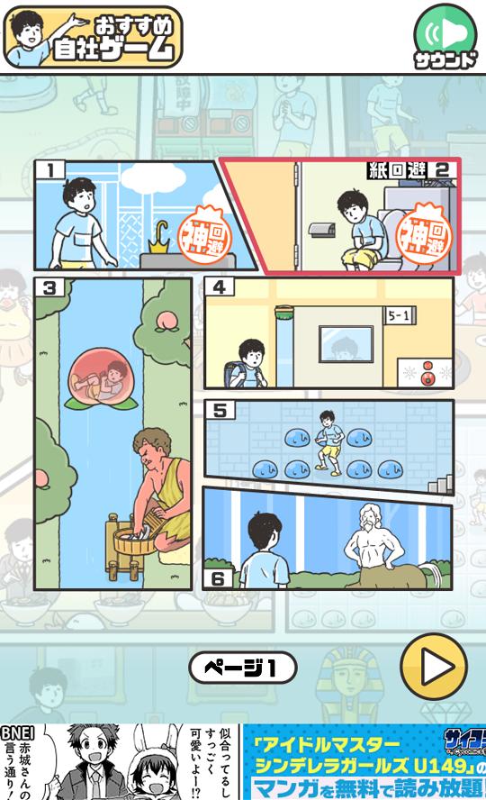 androidアプリ ドッキリ神回避攻略スクリーンショット1