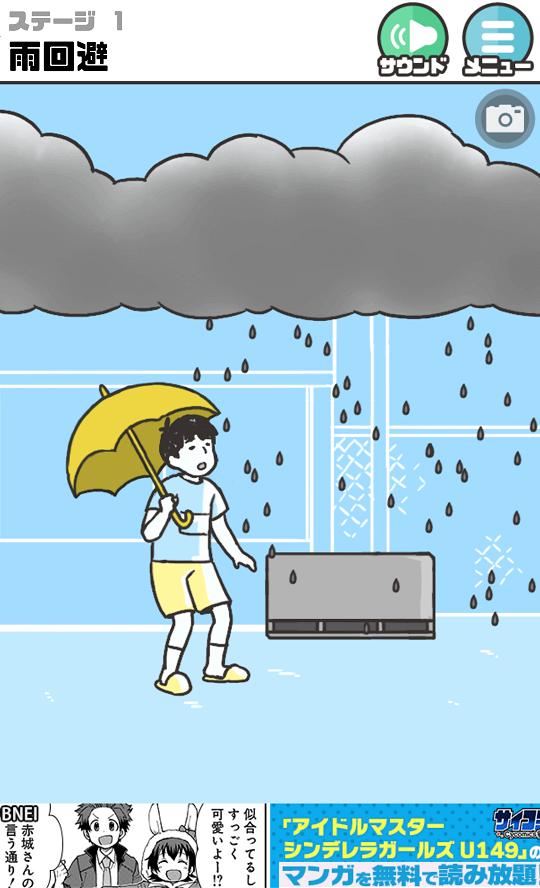 androidアプリ ドッキリ神回避攻略スクリーンショット2