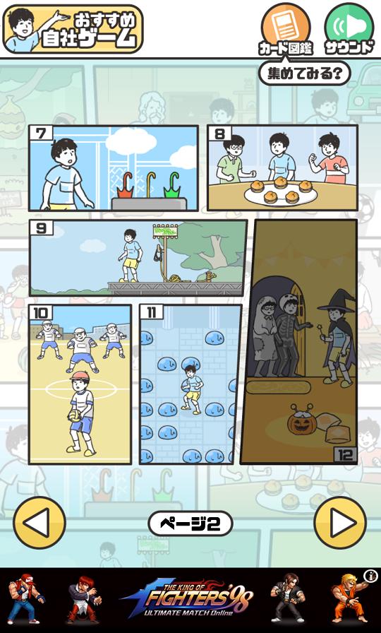 androidアプリ ドッキリ神回避攻略スクリーンショット5
