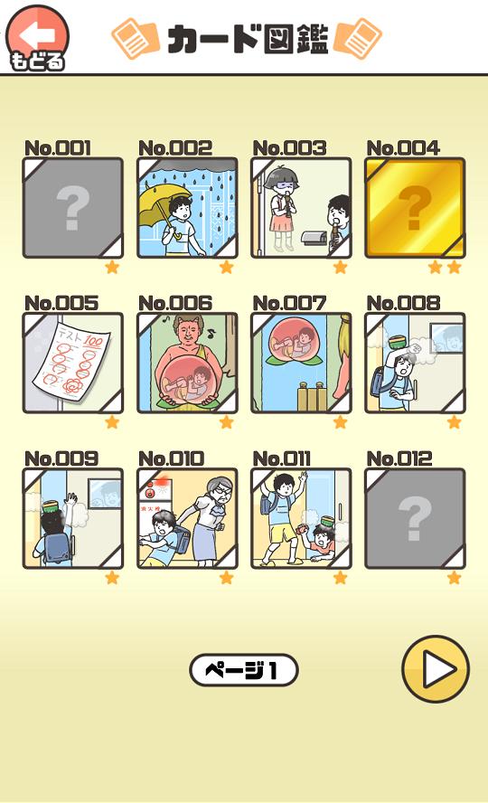 androidアプリ ドッキリ神回避攻略スクリーンショット6