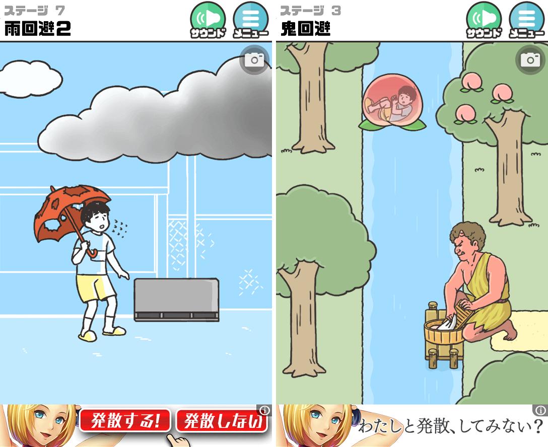 ドッキリ神回避 androidアプリスクリーンショット1