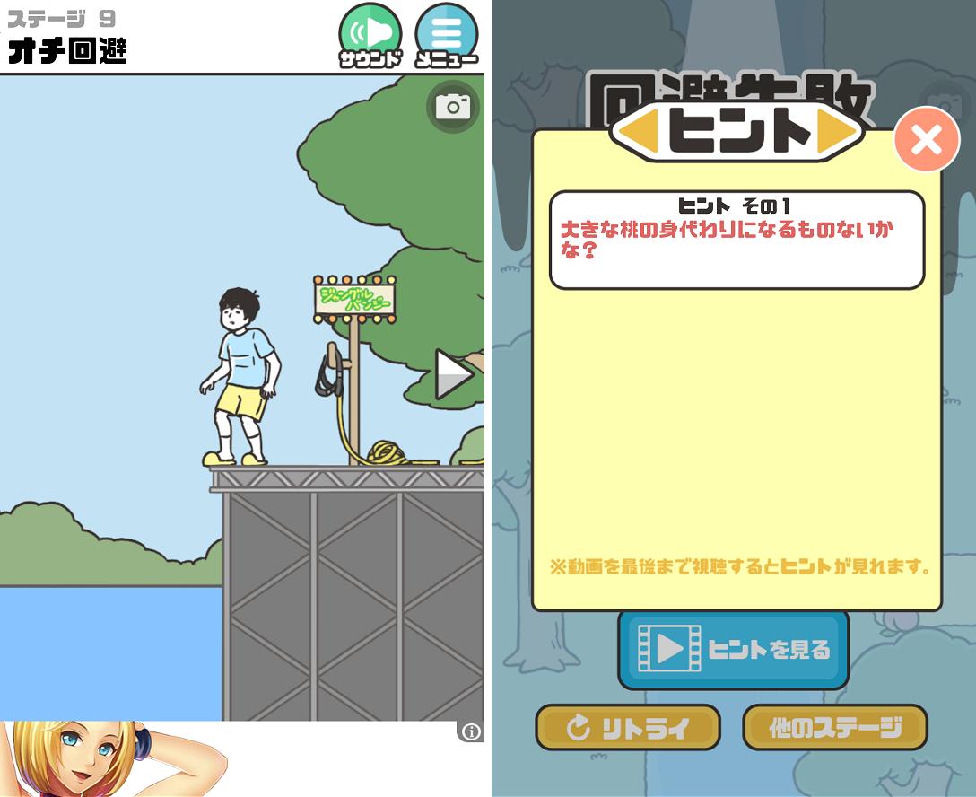 ドッキリ神回避 androidアプリスクリーンショット3