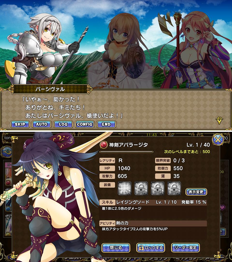 ヴィーナス†ブレイド レイジング androidアプリスクリーンショット2