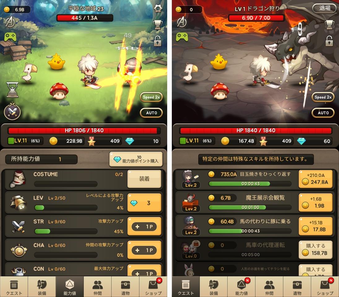 通常攻撃の神(God of Attack) androidアプリスクリーンショット1