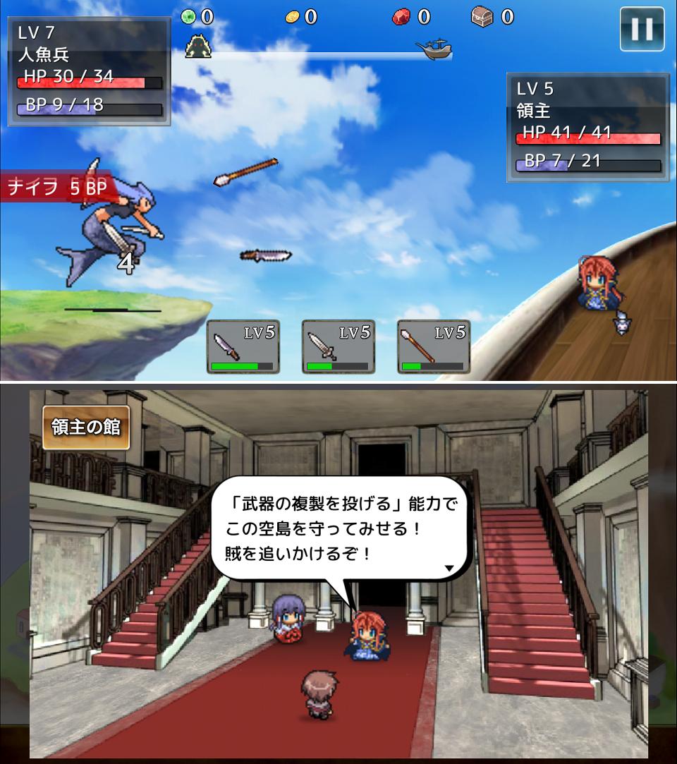 武器投げRPG2 悠久の空島 androidアプリスクリーンショット1