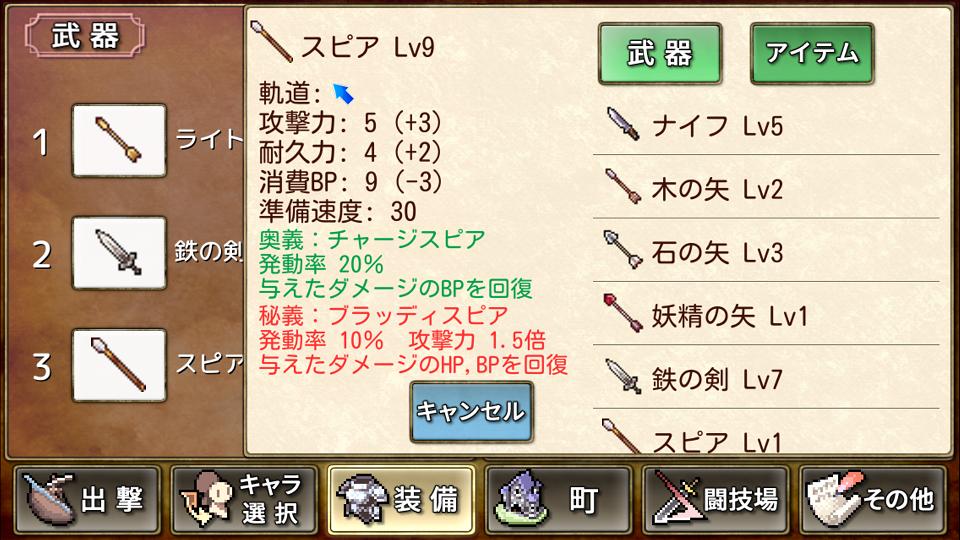 武器投げRPG2 悠久の空島 androidアプリスクリーンショット2