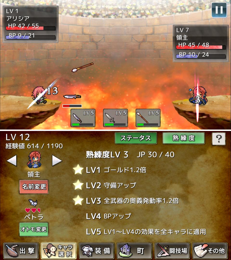 武器投げRPG2 悠久の空島 androidアプリスクリーンショット3