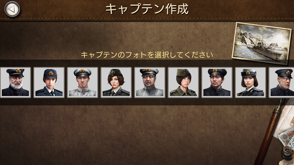 androidアプリ Navy Field攻略スクリーンショット3