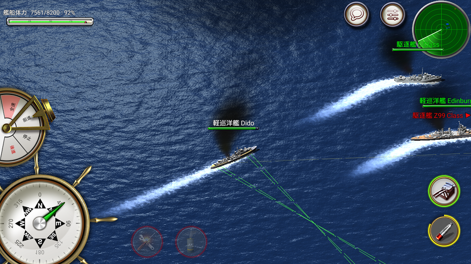 Navy Field androidアプリスクリーンショット2