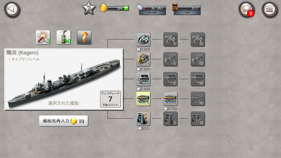 Navy Field androidアプリスクリーンショット3