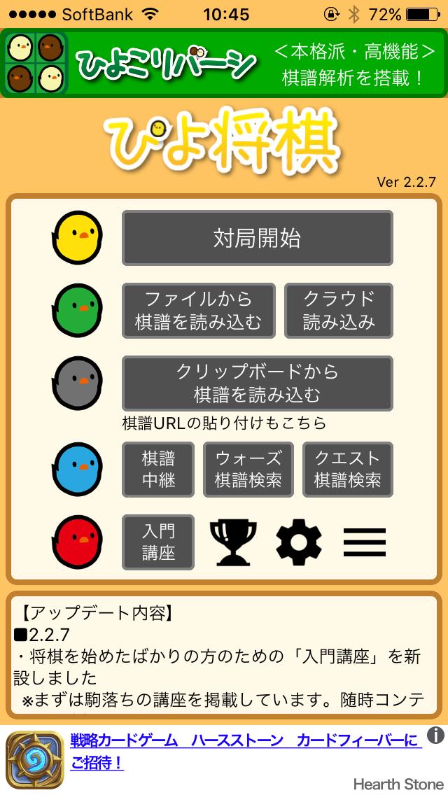 androidアプリ ぴよ将棋攻略スクリーンショット1