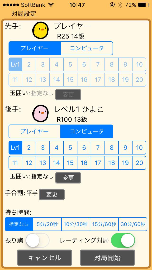 androidアプリ ぴよ将棋攻略スクリーンショット2
