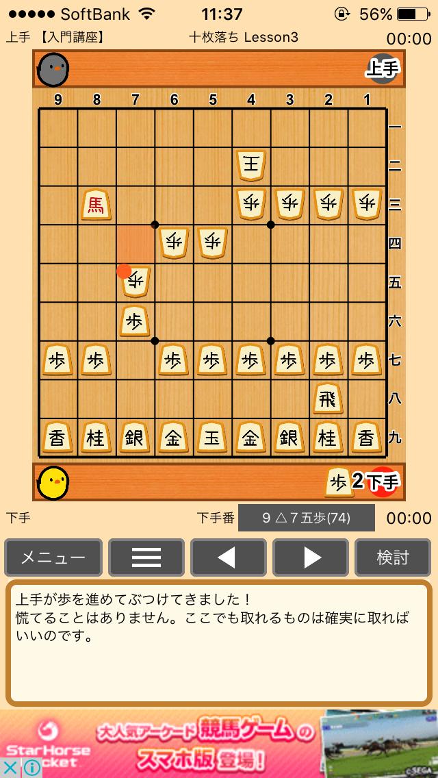 androidアプリ ぴよ将棋攻略スクリーンショット4