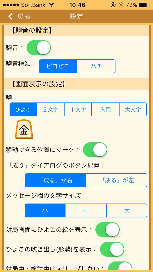 androidアプリ ぴよ将棋攻略スクリーンショット5