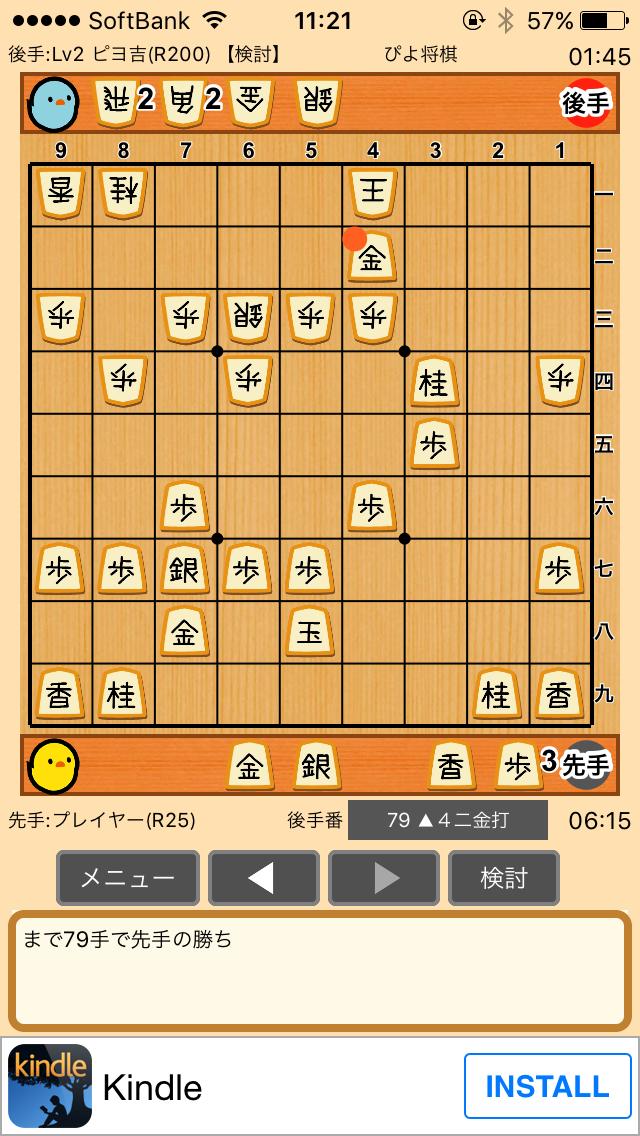 強く 方法 将棋 なる